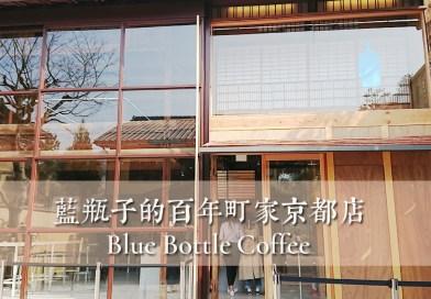 【京都】藍瓶子的百年町家 京都 店 Blue Bottle Coffee