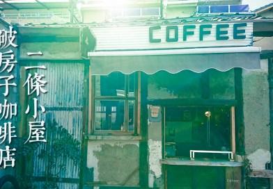 【京都】破房子裡的咖啡店 二条小屋
