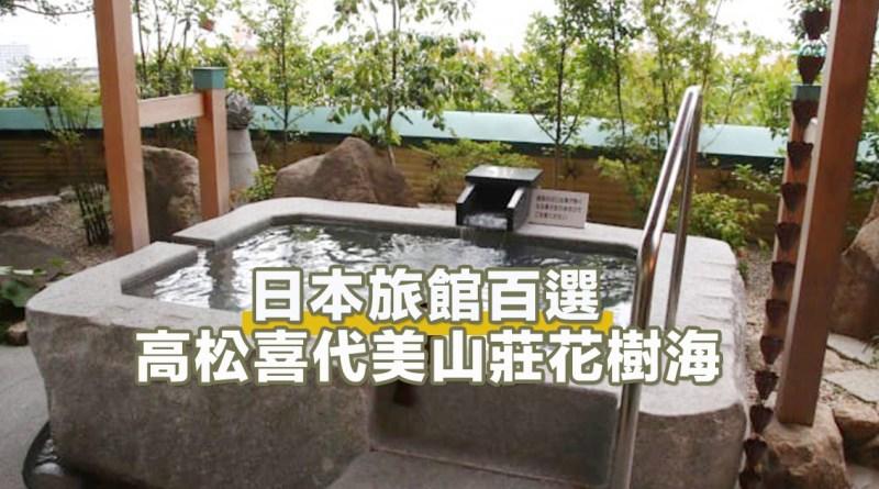 【香川】日本旅館百選 高松喜代美山莊花樹海
