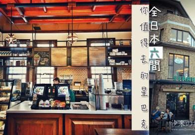 【咖啡日和】全日本6間值得去的星巴克概念店