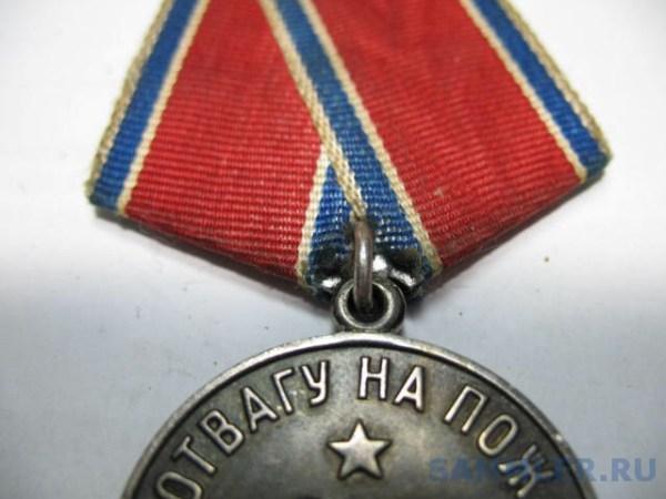 Поддинность медали За отвагу на пожаре - Трудовые медали ...