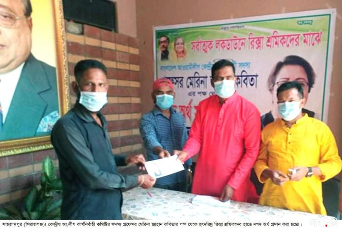 Shahzadpur News 02... 25.04.2021 শাহজাদপুরে রিক্সা শ্রমিকদের মাঝে কেন্দ্রীয় আ'লীগ সদস্যের অর্থ বিতরণ
