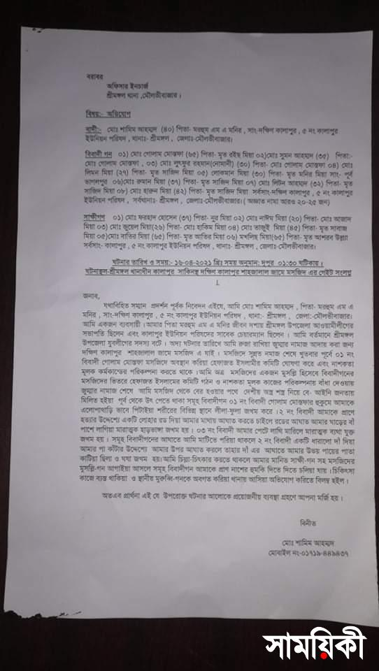 received 213490100118163 শ্রীমঙ্গলে মুক্তিযোদ্ধা সন্তানের উপর হেফাজত নেতাকর্মীদের হামলা