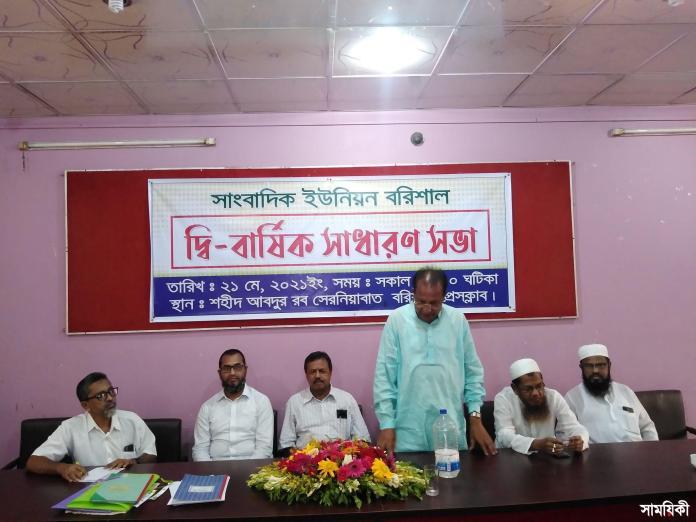 1 21 বরিশাল সাংবাদিক ইউনিয়নের নতুন কমিটি গঠিত