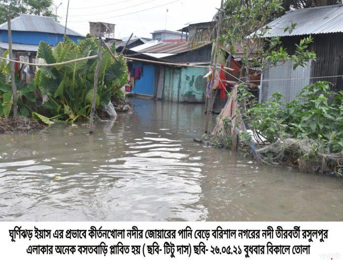 IMG 20210526 173727 ঘূর্ণিঝড় ইয়াস'র আঘাতে বরিশাল জেলার ক্ষতিগ্রস্ত এলাকার বিবরণ
