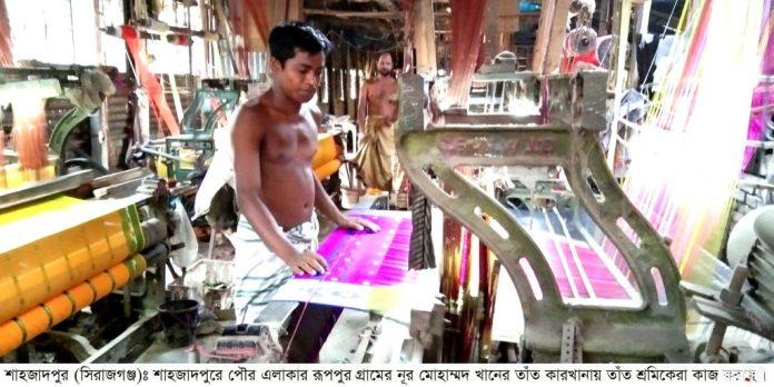 Shahzadpur News 01...05 05 21 2 নিরবে নিভৃতে কাঁদছে শাহজাদপুরের তাঁত পল্লী; নেই ঈদের আমেজ