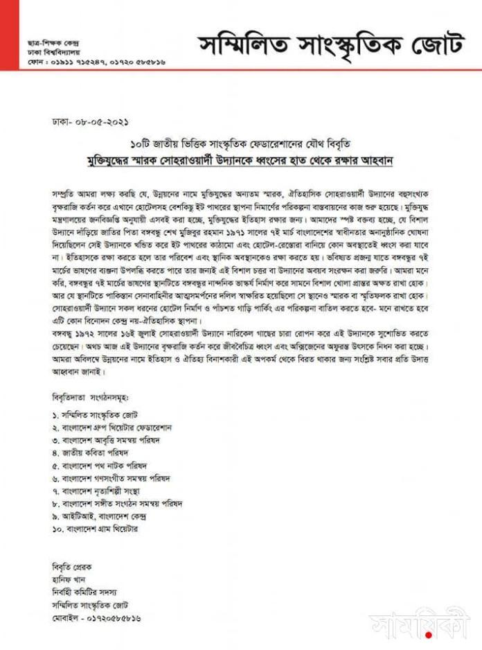 b সোহরাওয়ার্দী উদ্যানকে রক্ষার আহ্ববান: <br>১০টি জাতীয় ভিত্তিক সাংস্কৃতিক ফেডারেশানের যৌথ বিবৃতি