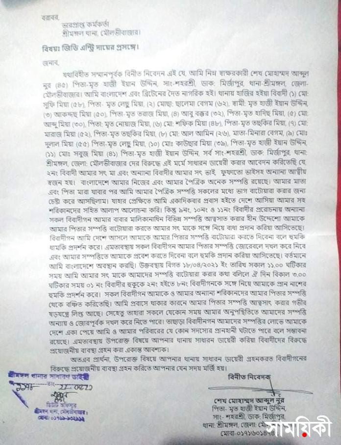 k 2 শ্রীমঙ্গলে ১নং মির্জাপুর ইউপি চেয়ারম্যানের বিরুদ্ধে যুক্তরাজ্য প্রবাসী সংবাদ সম্মেলন ও থানায় অভিযোগ