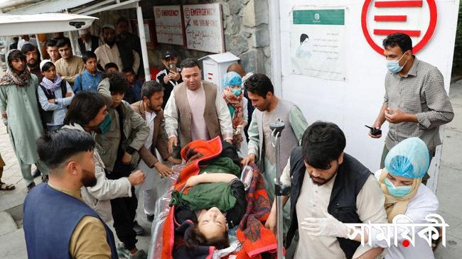 k 3 আফগানিস্তানের কাবুলে শিক্ষা প্রতিষ্ঠানে আত্মঘাতী বোমা হামলায় নিহত ৪০