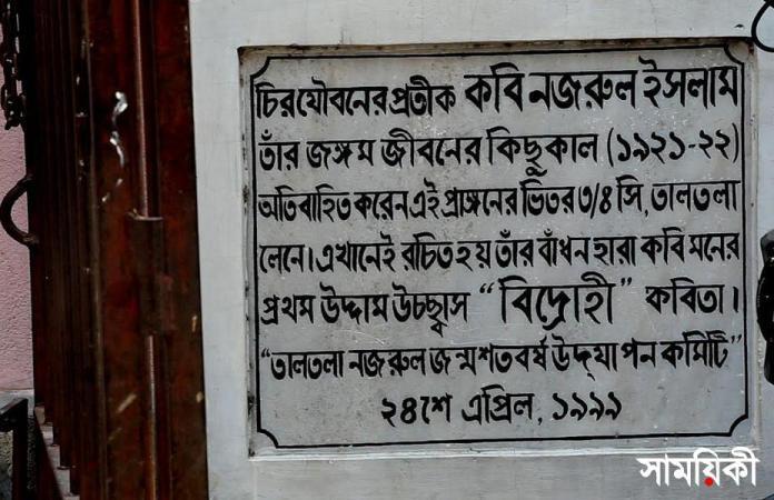 k 8 ১০০ বছরে পা দিল নজরুলের কবিতা- 'বিদ্রোহী'
