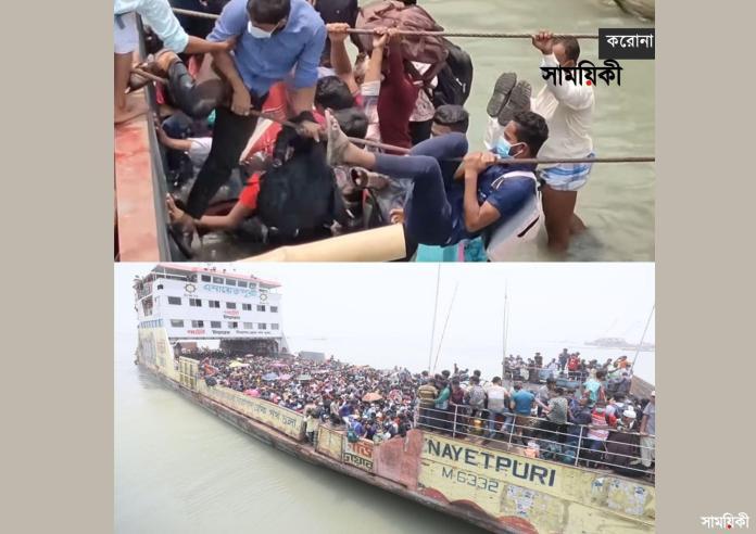 m 1 করোনা পরিস্থিতিতে স্বাস্থ্যবিধি উপেক্ষিত: <br>আসন্ন ঈদে ঘরমুখো মানুষের ঢল ঠেকাতে ফেরিঘাটে বিজিবি মোতায়েন (ভিডিও)