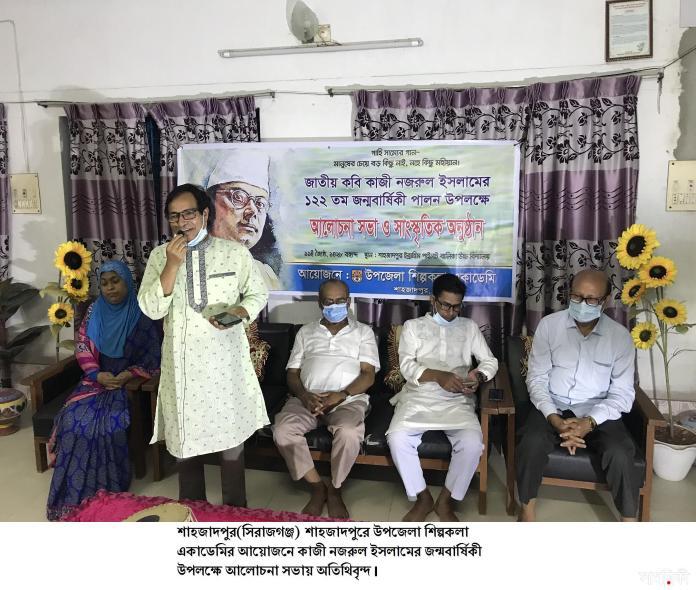 shahzadpur news lovlu 26 05 210 1 শাহজাদপুরে কবি নজরুলের জন্ম জয়ন্তী উদযাপিত
