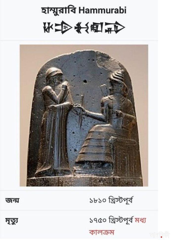 1 1 পৃথিবীর সব চেয়ে প্রাচীন লিখিত আইন