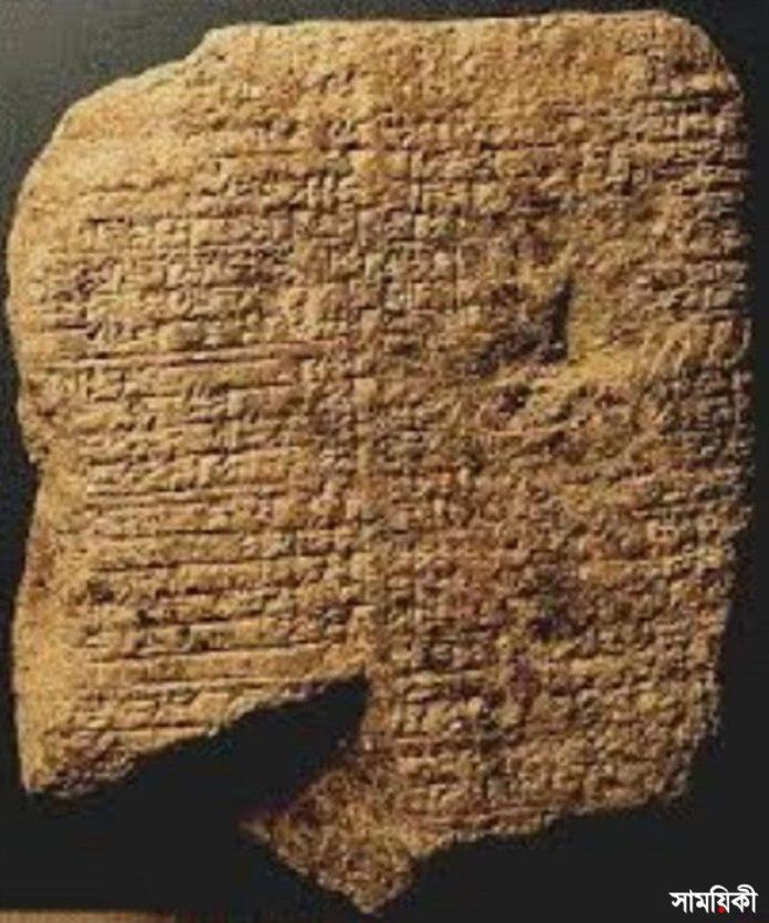 18 পৃথিবীর সব চেয়ে প্রাচীন লিখিত আইন