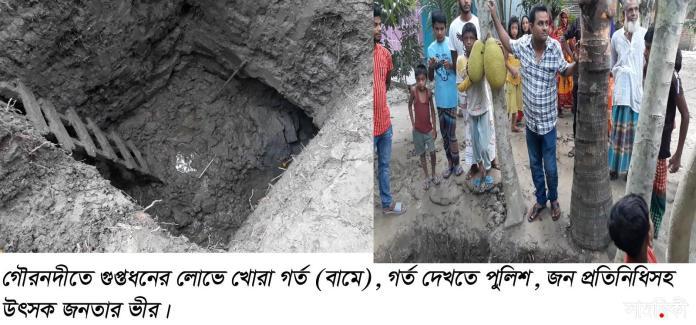 Gournadi Photo Owner became missing after digging ground claiming hidden treasures. গুপ্তধনের লোভে উঠানে খোঁড়া গর্ত ভরাট করে লাপাত্তা মালিক!