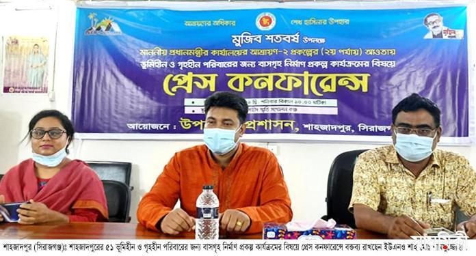 Shahzadpur News 01...19 06 21 শাহজাদপুরে ৫১ পরিবারকে জমি ও ঘর বরাদ্দ বিষয়ে উপজেলা প্রশাসনের প্রেস কনফারেন্স