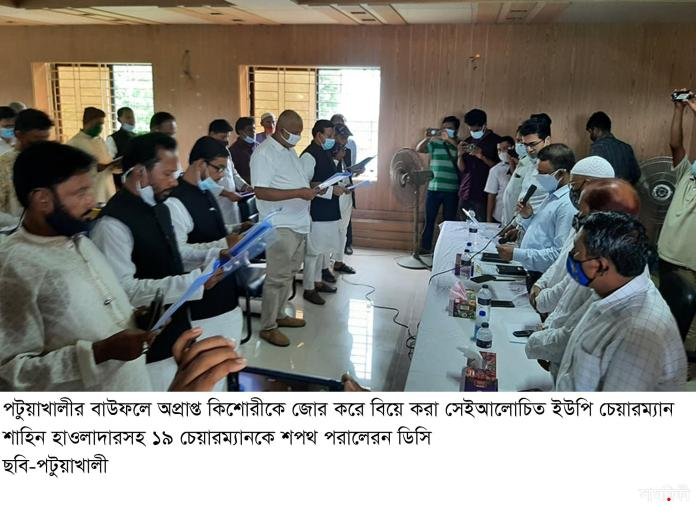 Patuakhali Photo Newly elected nineteen UP chairman including the who became deleberated after marrying girl came for arbitration taken oath in Patuakhali district 1 পটুয়াখালীতে কিশোরীকে বিয়ে করা সেই চেয়ারম্যান সহ ১৯ জন শপথ পড়েছেন