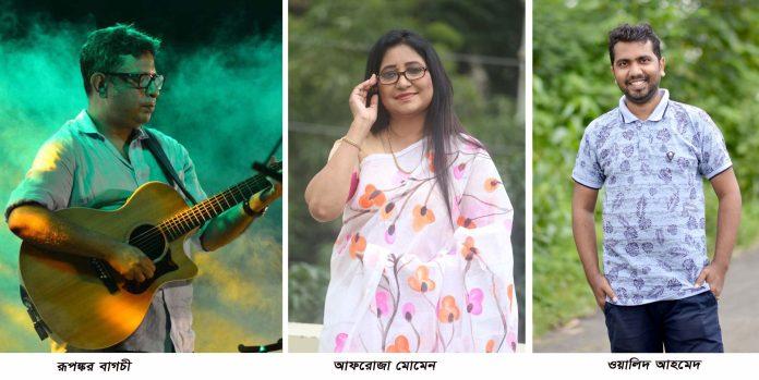Rupangkar Afroza Walid scaled ওয়ালিদ আহমেদের কথায় কলকাতার রূপঙ্করের সঙ্গে গাইলেন বাংলাদেশের আফরোজা