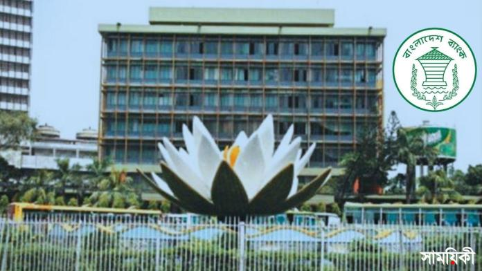 bangladesh bank ৯ ও ১০ আগস্ট ব্যাংকে লেনদেন ১০-৩টা
