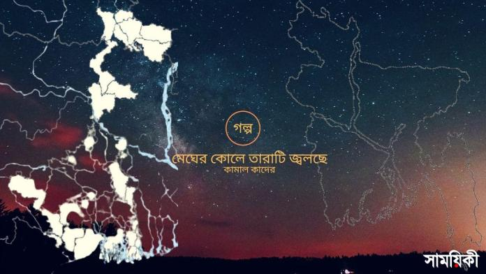 kamal kader গল্প: মেঘের কোলে তারাটি জ্বলছে