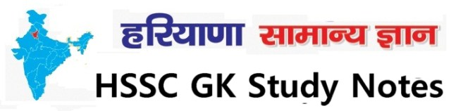 HSSC GK Study Material For Haryana SSC in Hindi