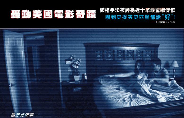 《午夜靈異錄像》PARANORMAL ACTIVITY
