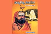 విద్యారణ్య విజయం - పుస్తక పరిచయం