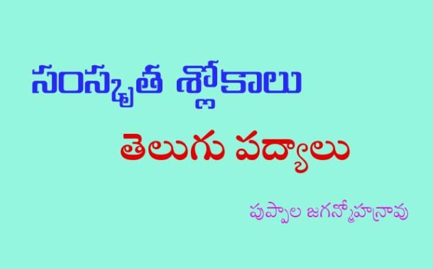 సంస్కృత శ్లోకాలు - తెలుగు పద్యాలు 19