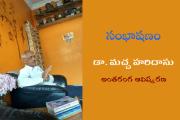సంభాషణం: డా. మచ్చ హరిదాసు అంతరంగ ఆవిష్కరణ