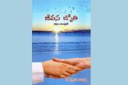 జీవన జ్యోతి - పుస్తక పరిచయం