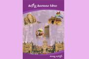 'మనోల్ల ముంబయి కతలు' - పుస్తక పరిచయం