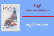 సిగ్నల్ - పుస్తక పరిచయం
