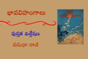 భావవిహంగాలు - పుస్తక విశ్లేషణ
