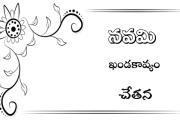 నవమి - ఖండిక 3: జలజమా