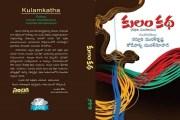 'కులం కథ' - పుస్తక పరిచయం
