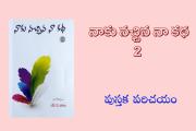 'నాకు నచ్చిన నా కథ-2' పుస్తక పరిచయం