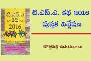 టి.ఎస్.ఎ. కథ 2016 - పుస్తక విశ్లేషణ