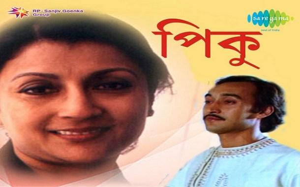 'పికూ' - సత్యజిత్ రాయ్ గారి చిన్న చిత్రం