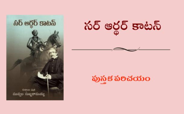 సర్ ఆర్థర్ కాటన్ - పుస్తక పరిచయం