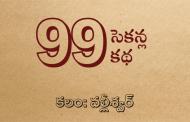 99 సెకన్ల కథ-1