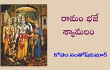 రామం భజే శ్యామలం-23