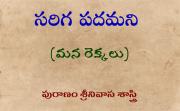 సరిగ పదమని-1