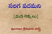 సరిగ పదమని-8
