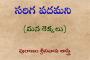 సరిగ పదమని-2