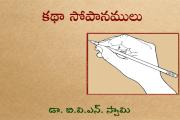 కథా సోపానములు-2