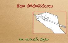 కథా సోపానములు-9