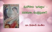 మరోసారి 'జగజ్జాణ' - సరళంగా, సంక్షిప్తంగా!!-2