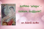 మరోసారి 'జగజ్జాణ' - సరళంగా, సంక్షిప్తంగా!!-3