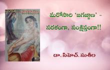 మరోసారి 'జగజ్జాణ' - సరళంగా, సంక్షిప్తంగా!!-4