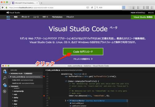 Visual Studio Codeダウンロードサイト